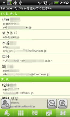 Lettuce:簡単に連絡先の検索ができる電話帳アプリ