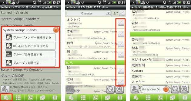 Lettuce:ポップアップからメンバーの追加や新規作成が可能(左) グループ編集画面(中央) グループ別表示(右)