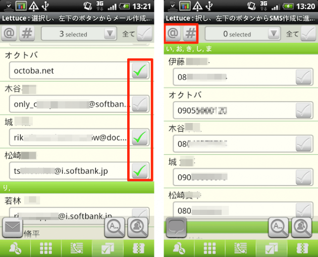 Lettuce:簡単に一括送信メールが可能(左) SMSの複数送信も可能(右)