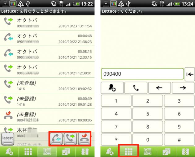 Lettuce:画面右下のアイコンでソートが可能(左) 電話番号入力画面(右)