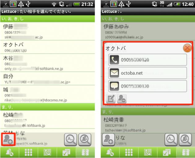 Lettuce:一番右下のタブで連絡先を表示(左) 各連絡先をタップすると、詳細がポップアップ(右)