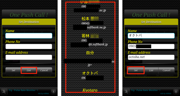 OnePushCall:(左)「Set Destination」のポップアップ表示画面(中央)「List」から連絡先を選択(右)「Set」を押して登録は完了