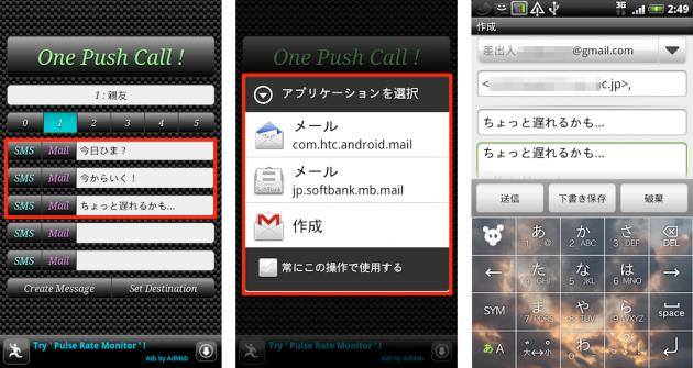 OnePushCall: (左)送信したい定型文を選択して「SMS」または「Mail」をタップ(中央)メールを送信するアプリの選択、指定(右)定型文が入力された状態で表示されるメール作成画面