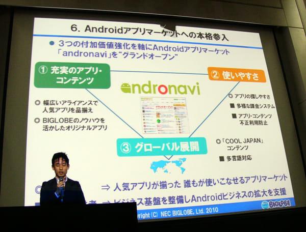 スマートフォン、タブレット端末の普及、世界的な市場の拡大。三つの柱を基盤に広がるandronavi