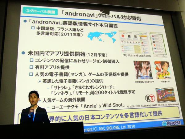 andronaviは更なるグローバル化、コンテンツの拡充に取り組んでいく