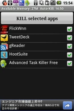 Advanced Task Killer:起動中のタスク一覧