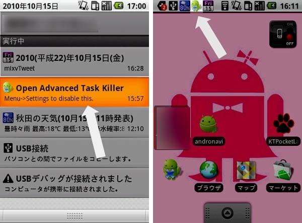 Advanced Task Killer:通知バーへの表示例