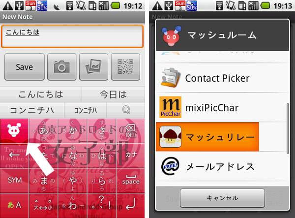マッシュリレー:マッシュルームアプリ起動画面
