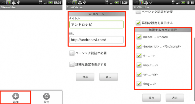 SiteWatcher:(左)登録前は真白な画面です (中央)「追加」からWebサイトを登録 (右)更新を監視する際の「比較する範囲」「含まれる文字列」「無視するタグの選択」を詳細設定できます