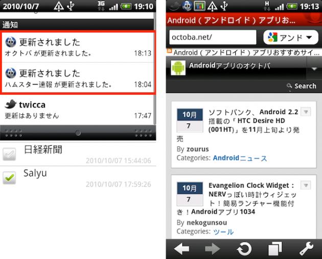 SiteWatcher: (左)登録したWebサイトの更新をステータスバーに通知してくれます (右)通知をタップするだけでサイトに移動できます