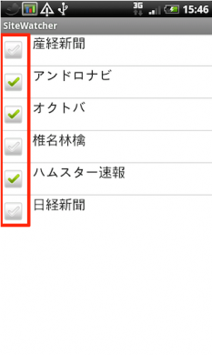 SiteWatcher: 登録したサイトの中から更新を監視したいものを選びます