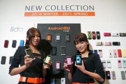 KDDI、沖縄セルラーは2010年秋~2011年春商戦向けの新製品22機種を発表
