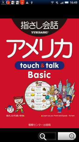 指さし会話アメリカ touch&talk