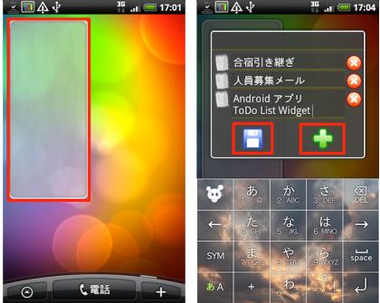 ToDo List Widget:(左)設置したばかりのウィジェットは空白(右)ウィジェットタップ後のポップアップ表示画面