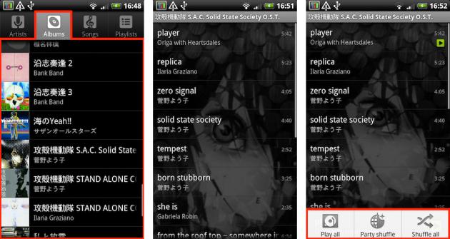 Yebisu Music:操作性に優れたトップ画面(左) アルバム選択で曲の一覧画面に移動(中央) 端末menuボタンからも操作できる(右)