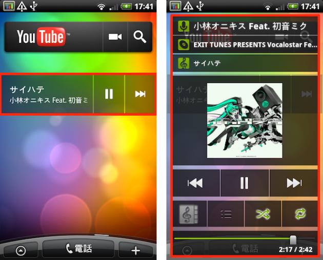 Yebisu Music:シンプルなウィジェット(左)ウィジェットから再生画面を呼び出せる(右)