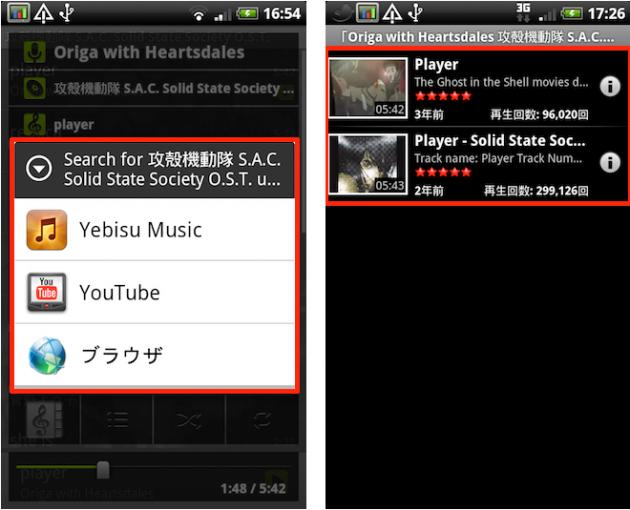 Yebisu Music:「YouTube」などで関連曲を検索できる(左) 「YouTube」で検索した結果(右)