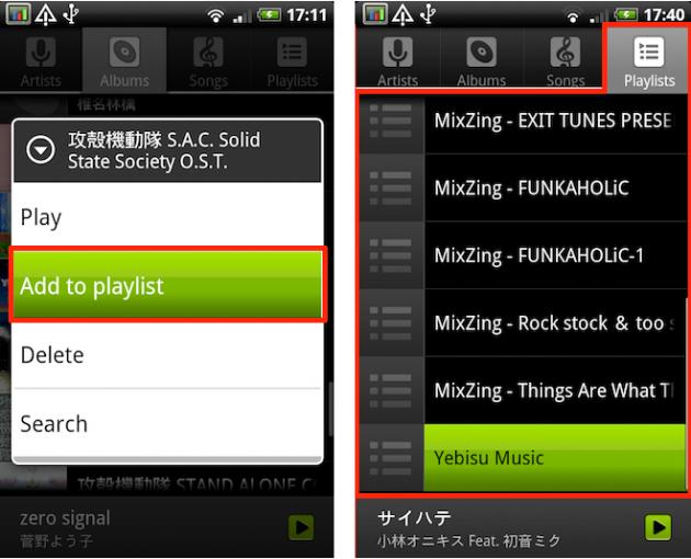 Yebisu Music:アルバム単位でもプレイリストに追加できる(左)「Playlists」タブからも再生可能(右)