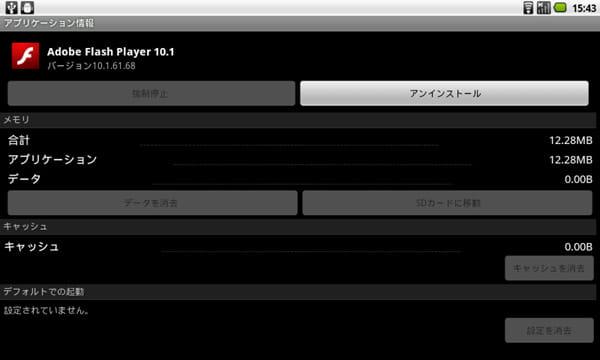 Adobe Flash Player 10.1は標準搭載