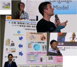 日本Androidの会、10月定例イベント開催