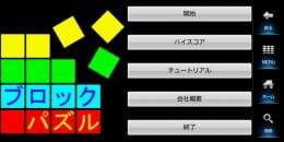 ブロックパズル 日本語版:起動画面