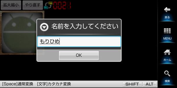 ブロックパズル 日本語版:ハイスコア入力画面
