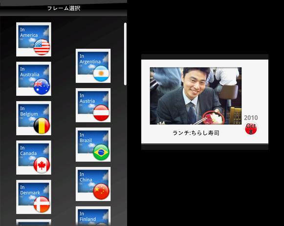 Polaroid PoGo App:トラベルで撮影。使い道はいろいろ