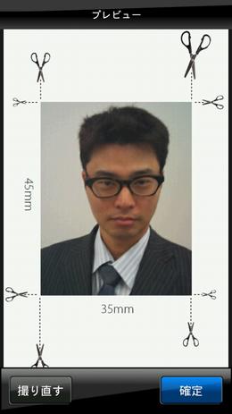 Polaroid PoGo App:証明写真フレーム