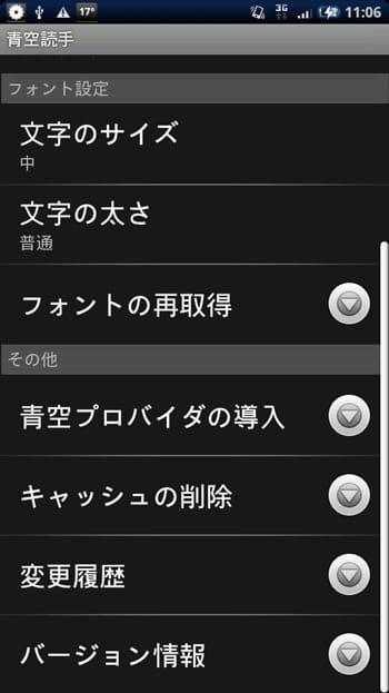 青空読手: 「設定」では主に表示画面に関する変更を行います