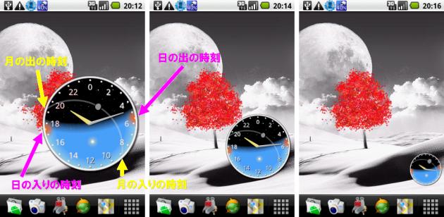 TerraTime: 時計ウィジェットはL,M,Sの3つのサイズから選べる。Mサイズがおすすめ。
