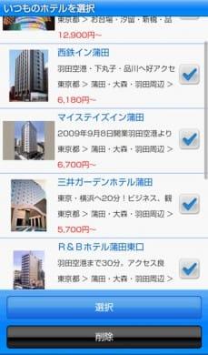 じゃらん出張ビジネス:いつものホテル一覧表示画面