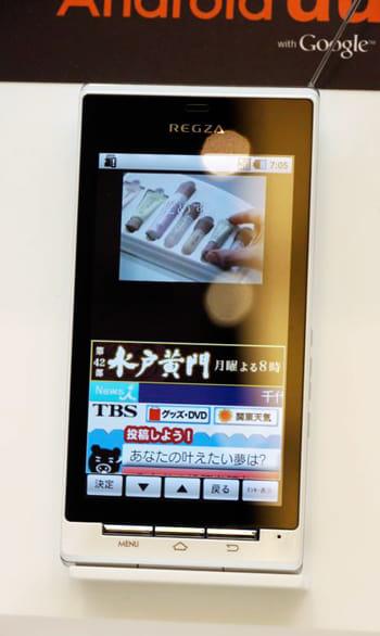 防水機能を備えた「REGZA Phone IS04」
