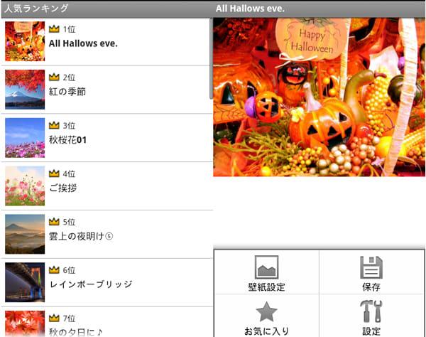 写真部:MENU→表示切替→人気ランキングタップ(左)端末内に画像保存が可能(右)