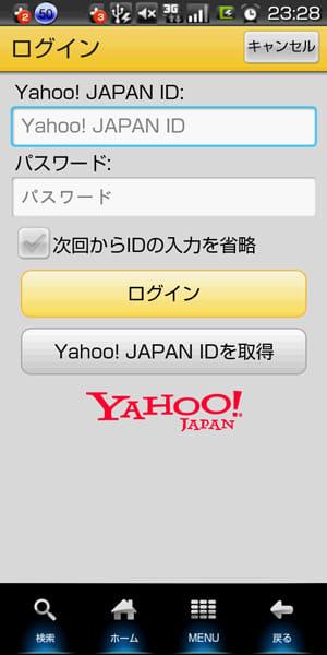 ヤフオク:スマートフォンからログイン画面