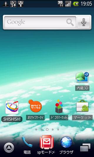 LYNX 3Dのホーム画面