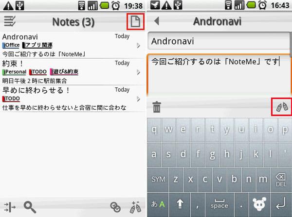 Note Me:(左)トップ画面右上のボタンから新規メモを作成 (右)入力内容は自動保存される