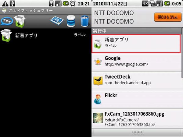 スカイフィッシュフリー:アプリ起動画面(左) 新着アプリが簡単に確認、管理できる(右)