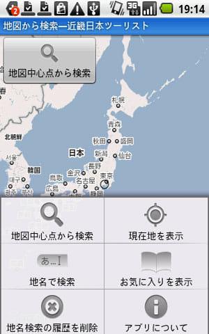 近畿日本ツーリスト宿泊予約:MENU画面
