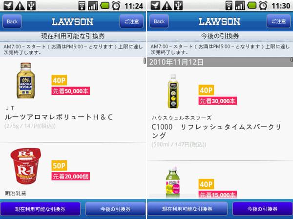 LAWSON:買い物でたまったポイントを商品と引換!新しいラインナップも続々追加されます