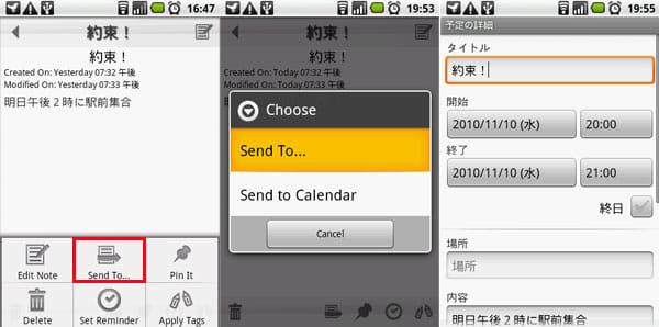 Note Me:(左)menu画面 (中央)「Send To…」メモの共有ができる (右)「Send to Calendar」メモをGoogleカレンダーに送信できる