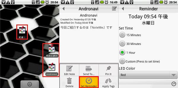 Note Me:(左)メモ毎にショートカットも作成可能 (中央)リマインダ機能も用意 (右)リマインダの時間やライトの色を選択できる