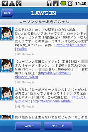 LAWSON:あきこちゃんのフォロワー数は72000人以上!