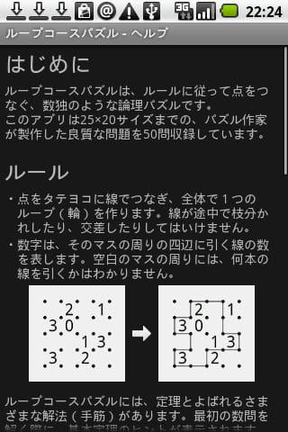ループコースパズル:ルールを読んでゲームを攻略