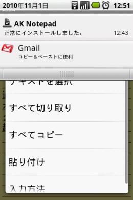 通知クリップ:「メールをしよう」と思ったらステータスバーを引き出します