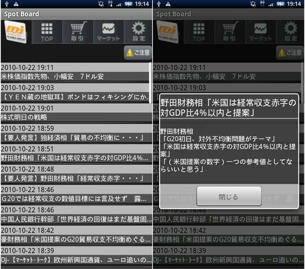 外為ジャパンFX:各種ニュース項目をタップすると、詳細がポップアップされる