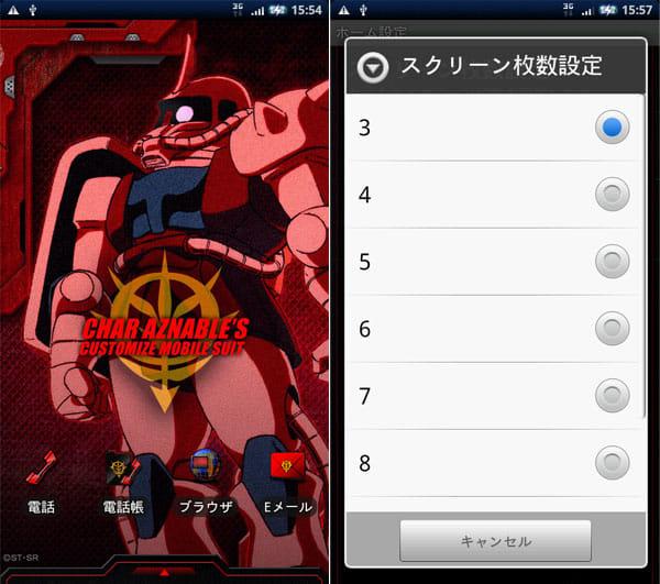 [シャア専用ザク]キャラクターホーム:画面中央にシャア専用ザクの雄姿!(左)ホーム画面の枚数は最大10枚まで増設可能(右)