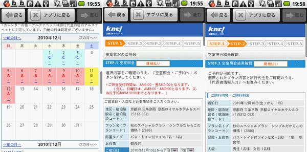 近畿日本ツーリスト宿泊予約:宿泊カレンダー(左)空室状況の照会(中央)空室照会結果確認(右)