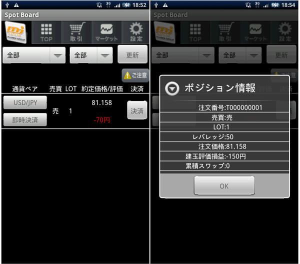 外為ジャパンFX:ポジション一覧の通貨ペアボタンをタップすると、詳細なポジション情報が表示される