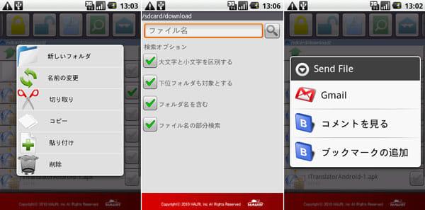 ViRobot Mobile:ファイル管理(左)検索(中)メール(右)