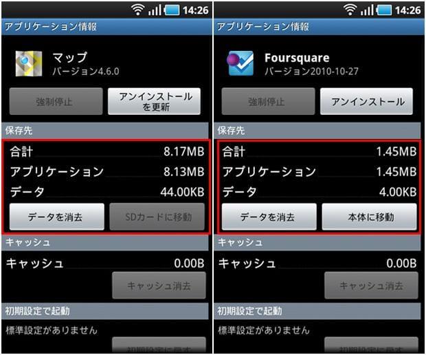 SD領域へのインストールに対応したアプリは本体メモリから追い出せる。逆も可能